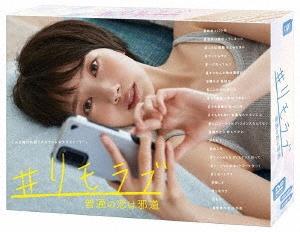 #リモラブ ~普通の恋は邪道~ DVD-BOX