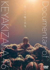 僕たちの嘘と真実 Documentary of 欅坂46 スペシャル・エディション DVD