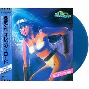 きまぐれオレンジ☆ロード カセットテープの伝言<アニソンon VINYL 2021対象商品/初回生産限定盤/ブルー・ヴィニール>