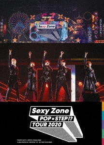 Sexy Zone POPxSTEP!? TOUR 2020<通常盤>