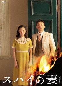 スパイの妻<劇場版> [Blu-ray Disc+DVD] Blu-ray Disc