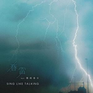 春雷 feat. 露崎春女 [CD+2DVD]<初回限定盤B> 12cmCD Single
