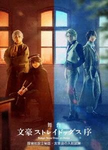 舞台「文豪ストレイドッグス 序」探偵社設立秘話・太宰治の入社試験 DVD