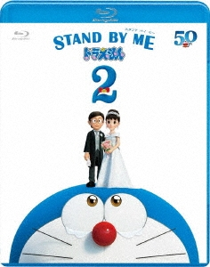 STAND BY ME ドラえもん 2 Blu-ray Disc