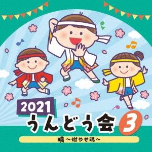 2021 うんどう会 3 暁~燃やせ魂~