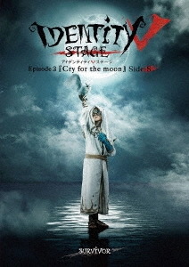 Identity V STAGE Episode3『Cry for the moon』Side:S