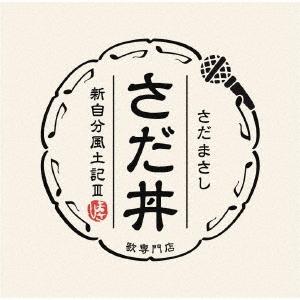 さだ丼 ~新自分風土記III~ CD