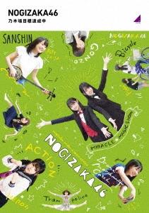 乃木坂目標達成中 Blu-ray Disc