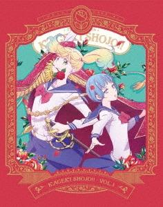 TVアニメ「かげきしょうじょ!!」第1巻 [Blu-ray Disc+CD]