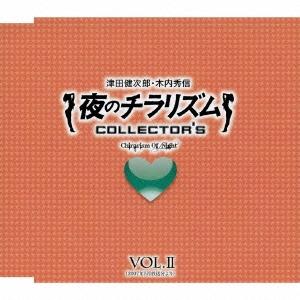 夜のチラリズム COLLECTOR'S VOL.II/津田健次郎、木内秀信