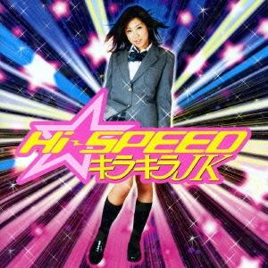 Hi-SPEED キラキラJK  [CD+DVD]