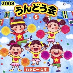 2008 うんどう会 5 ハッピー☆彡