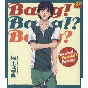 福士ミチル/Ban? Ban!? Ban! 〜テニスの王子様[NECM-10135]