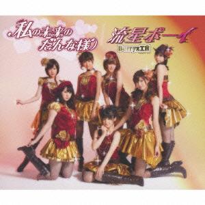 Berryz工房/私の未来のだんな様 / 流星ボーイ [CD+DVD+カード] [PKCP-5143]