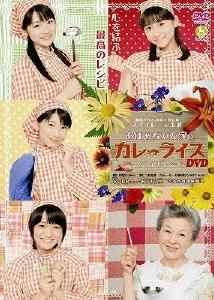 劇団ゲキハロ 第8回公演 おばぁちゃん家のカレーライス スマイルレシピ DVD