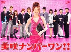 香里奈/美咲ナンバーワン!! DVD-BOX [VPBX-14945]