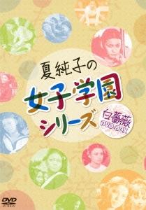 夏純子の女子学園シリーズ 白薔薇 DVD-BOX