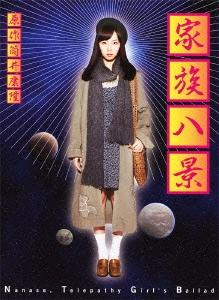 木南晴夏/家族八景 Nanase, Telepathy Girl's Ballad<期間限定版> [KIBF-91052]