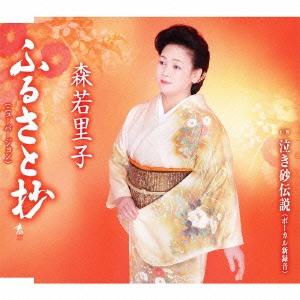森若里子/ふるさと抄(ニューバージョン)/泣き砂伝説(ボーカル新録音)[TKCA-90505]