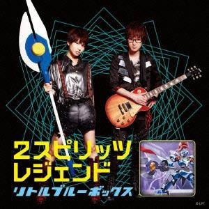 Little Blue boX/2スピリッツ/レジェンド<通常盤>[AVCD-55010]