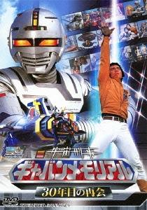 宇宙刑事ギャバンメモリアル 30年目の再会 [DSTD-03567]