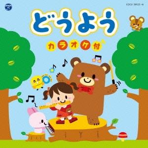 コロムビアキッズ どうよう カラオケ付 CD