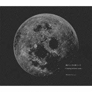 サカナクション/懐かしい月は新しい月 ~Coupling & Remix works~ [2CD+DVD+ルーペ] [VIZL-814]