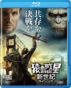 猿の惑星:新世紀(ライジング) Blu-ray Disc