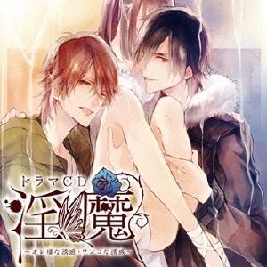 佐和真中/ドラマCD 淫魔 オレ様な誘惑・ワンコな誘惑 [FFCO-132]