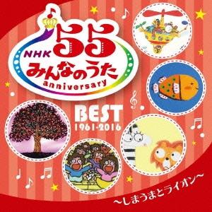 NHK みんなのうた 55 アニバーサリー・ベスト ~しまうまとライオン~ CD