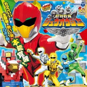 MINIアルバム 動物戦隊ジュウオウジャー1 CD