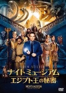 ナイト ミュージアム/エジプト王の秘密 DVD