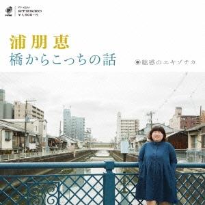 浦朋恵/橋からこっちの話 [P7-6214]