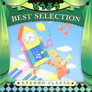 コロムビアキッズ どうよう BEST SELECTION 大きな古時計・ドレミのうた CD