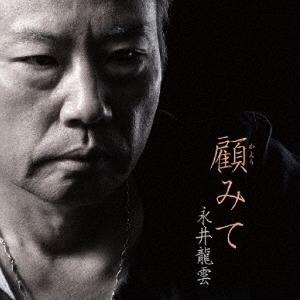 永井龍雲/顧みて [TECG-52]