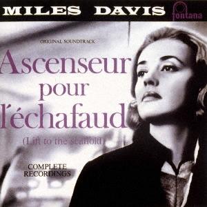 Miles Davis/死刑台のエレベーター【完全版】 [UCCU-5757]