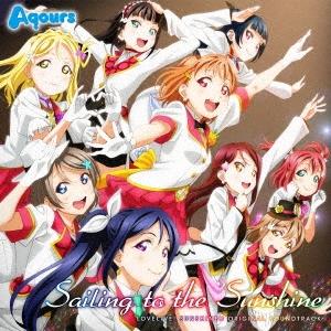 加藤達也/TVアニメ 『ラブライブ!サンシャイン!!』 オリジナルサウンドトラック Sailing to the Sunshine [LACA-9475]