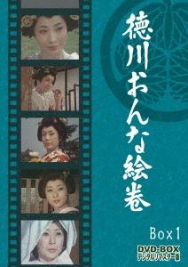 徳川おんな絵巻 DVD-BOX1 デジタルリマスター版 DVD