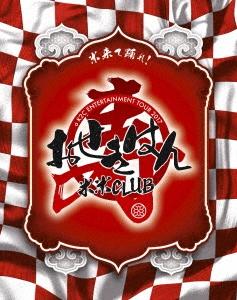 米米CLUB/a K2C ENTERTAINMENT TOUR 2017 〜おせきはん〜<初回生産限定版>[SRXL-168]