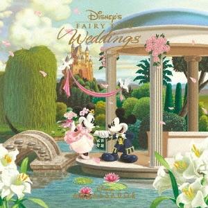ディズニー フェアリーテイル・ウェディング 2 ~ディズニーアンバサダーホテル~ CD