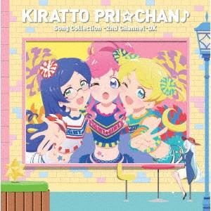 キラッとプリ☆チャン♪ソングコレクション〜2ndチャンネル〜 DX [CD+DVD] CD
