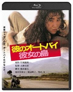 彼のオートバイ、彼女の島 Blu-ray Disc