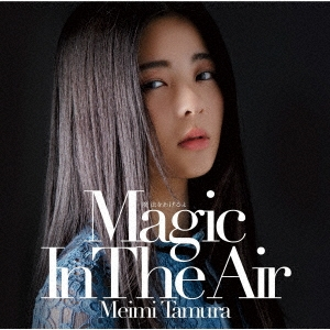 魔法をあげるよ ~Magic In The Air~<通常盤>