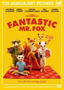 ファンタスティック Mr.FOX DVD