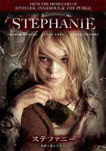ステファニー 死体と暮らす少女 DVD