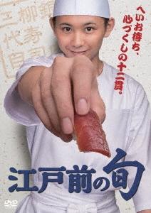 「江戸前の旬」 DVD-BOX