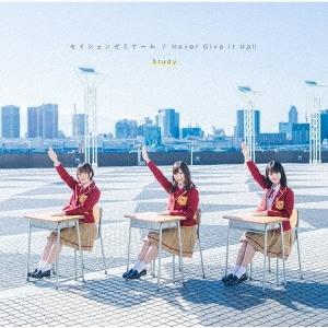 セイシュンゼミナール/Never Give It Up!! [CD+Blu-ray Disc]<期間生産限定Study盤>