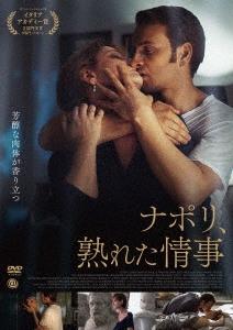 ナポリ、熟れた情事 DVD