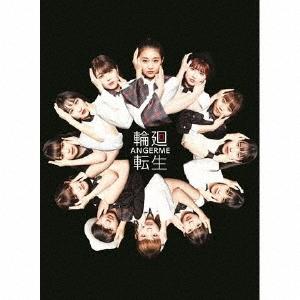 輪廻転生~ANGERME Past, Present & Future~ [3CD+Blu-ray Disc]<初回生産限定盤B>