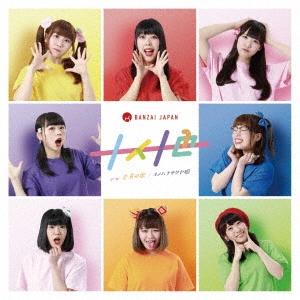 BANZAI JAPAN/十人十色/金魚の歌<Type-D>[QARF-10011]